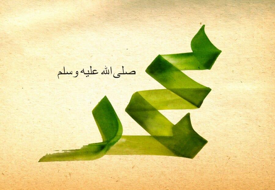 Kaligrafi Nabi Muhammad