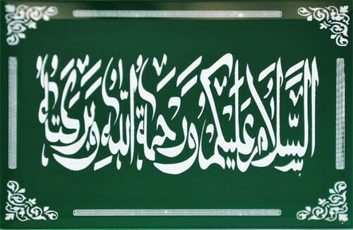 Tulisan arab assalamualaikum wr.wb